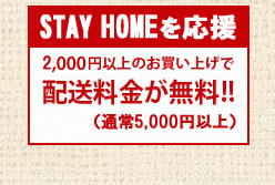 STAY HOME応援送料で送料2,000円に